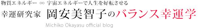 幸運研究家 岡安美智子のバランス幸運学