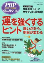 くらしらく〜る 2010年11月号