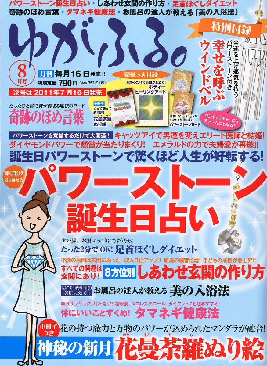 ゆがふる(2011年8月号)