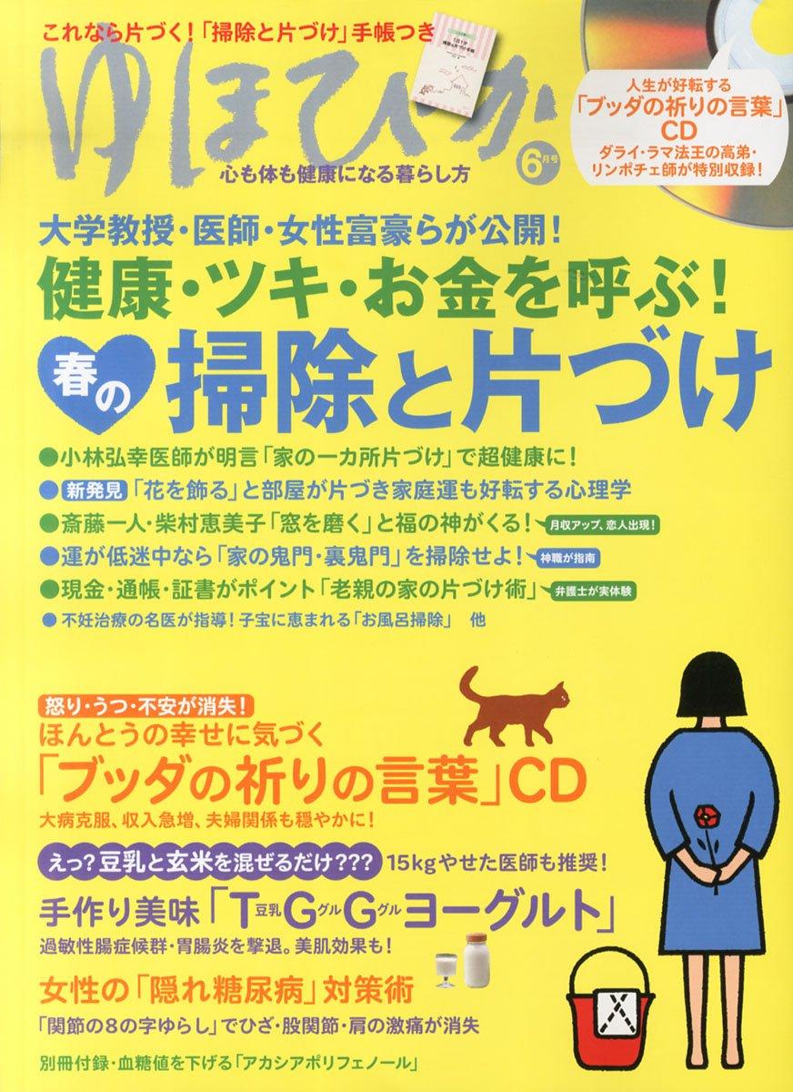 ゆほびか(2015年6月号)