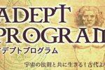 アデプトプログラム