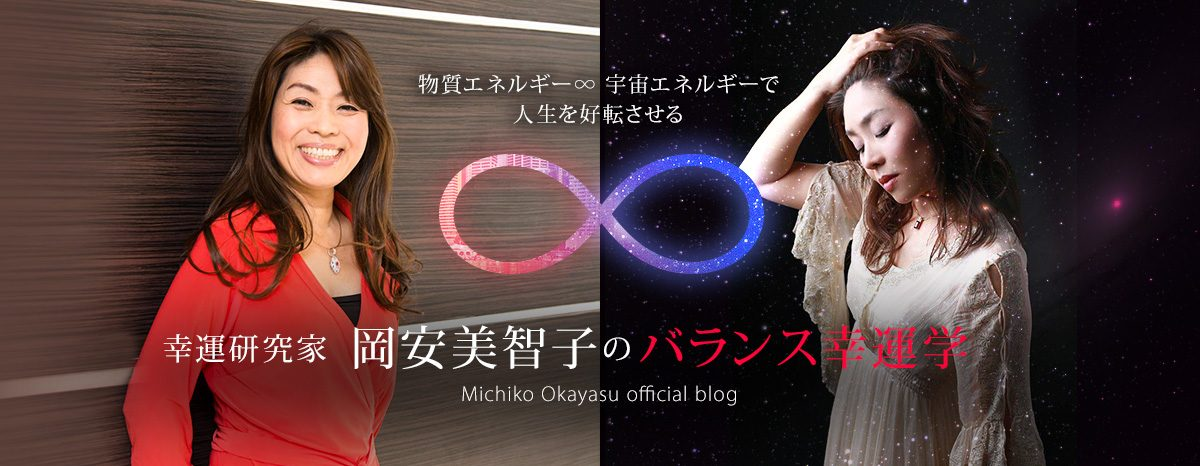 物質エネルギー∞ 宇宙エネルギーで  人生を好転させる幸運研究家  岡安美智子のバランス幸運学
