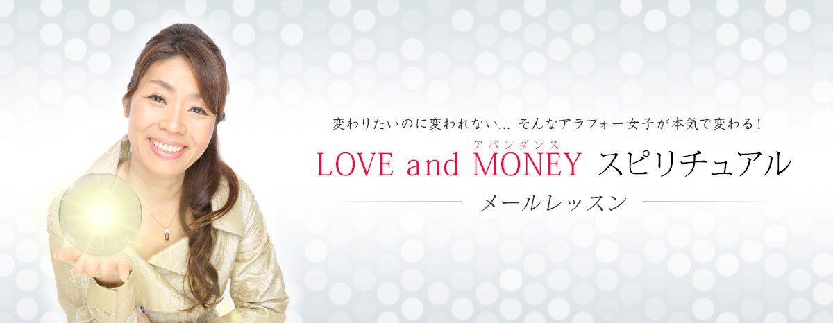 変わりたいのに変われない… そんなアラフォー女子が本気で変わる!LOVE and MONEY スピリチュアルメールレッスン