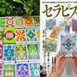 雑誌『セラピスト』で特集された『花曼荼羅®︎カード』が大阪初上陸!