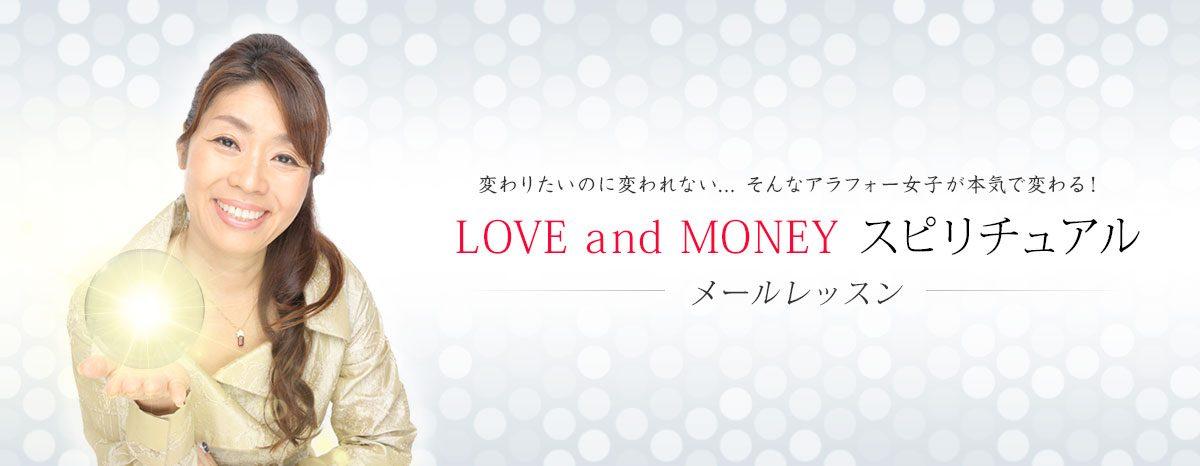 LOVE&MONEYメールレッスン